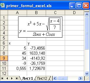 Как сделать расчеты эксель формулы